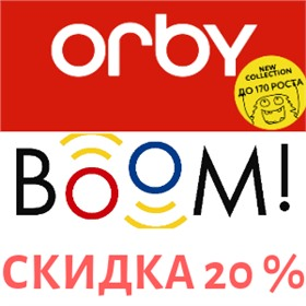 ✅ ORBY New Year sale: скидки 20% на все