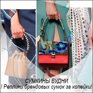 a6d77f05c939 СУМКИНЫ БУДНИ! Реплики брендовых сумок за копейки! Современные деловые  женщины нуждаются в стильных аксессуарах, успешно сочетающих в себе  функциональность, ...