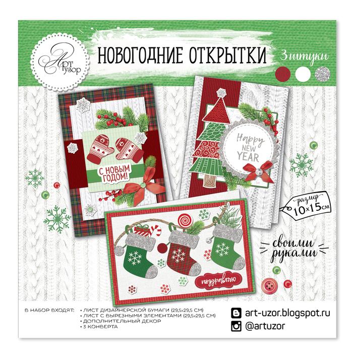 Открытка, скрапбукинг новогодние открытки набор