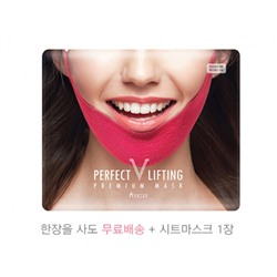 Avajar Pefect V Lifting Premium Mask 1pcs(11g)