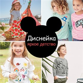 Диснейка - NOVA, Jumping beans, Little Maven, Zoe Flower
