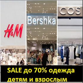 OUTLET одежды H&M,Bershka,Name It,To Be Too,StreetBang - детям и взрослым