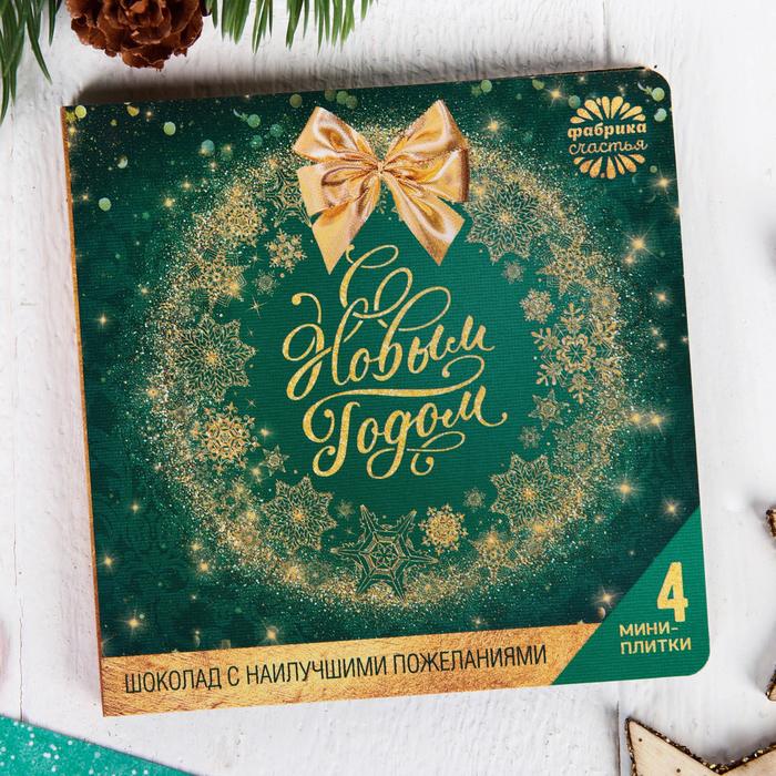 Шоколадка открытка с новым годом